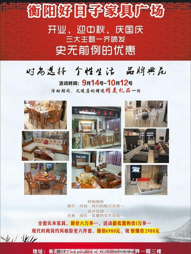 家具海报 单页 宣传广告图片_展板模板_广告设计_图行