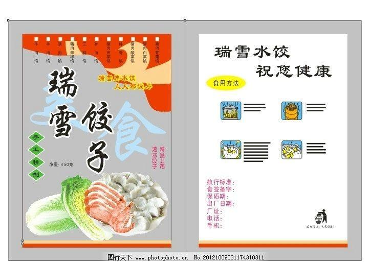 瑞雪饺子 肉 白菜 虾 食品袋 餐饮美食 生活百科 矢量