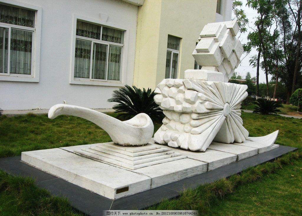 指南针 指南 雕塑 校园 教学楼 中国四大发明之一 草地 绿地 建筑园林