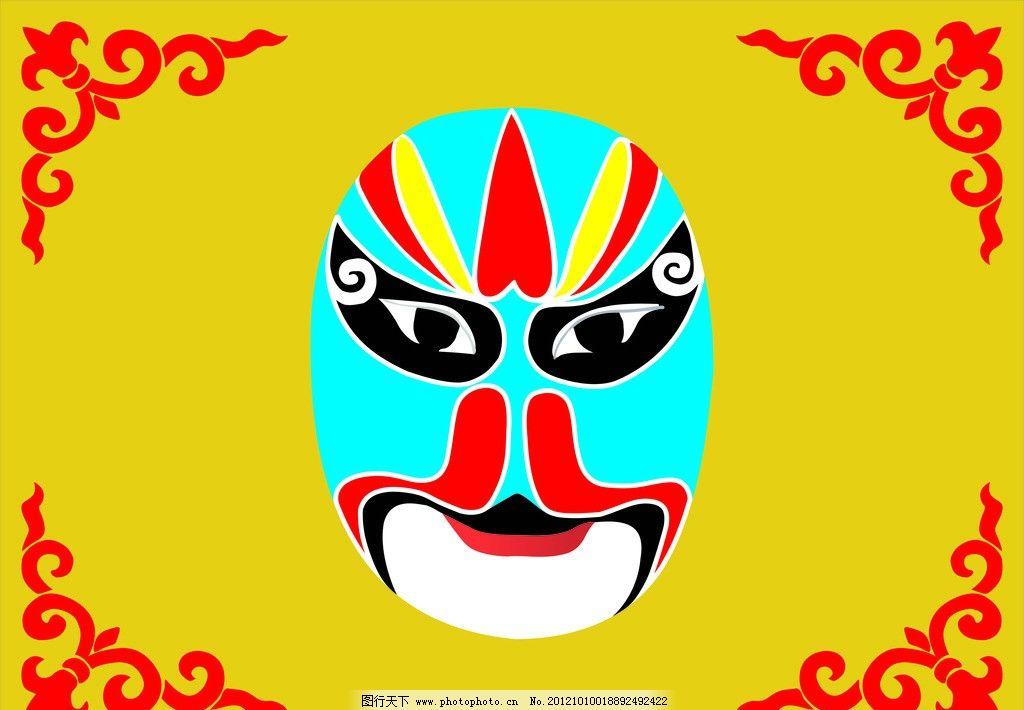 脸谱 旗子 花纹 边框 京剧脸谱 古典脸谱 古典文化 传统文化 文化艺术