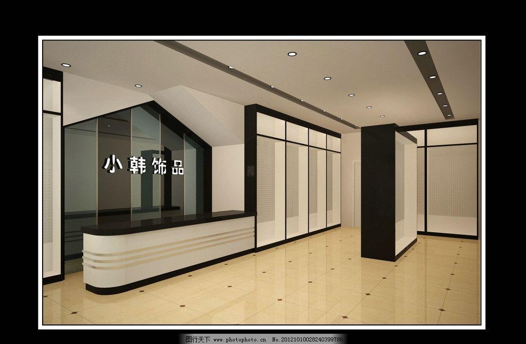 饰品展柜 饰品 展柜 商场 3d 黑色 展览设计 环境设计 设计 300dpi