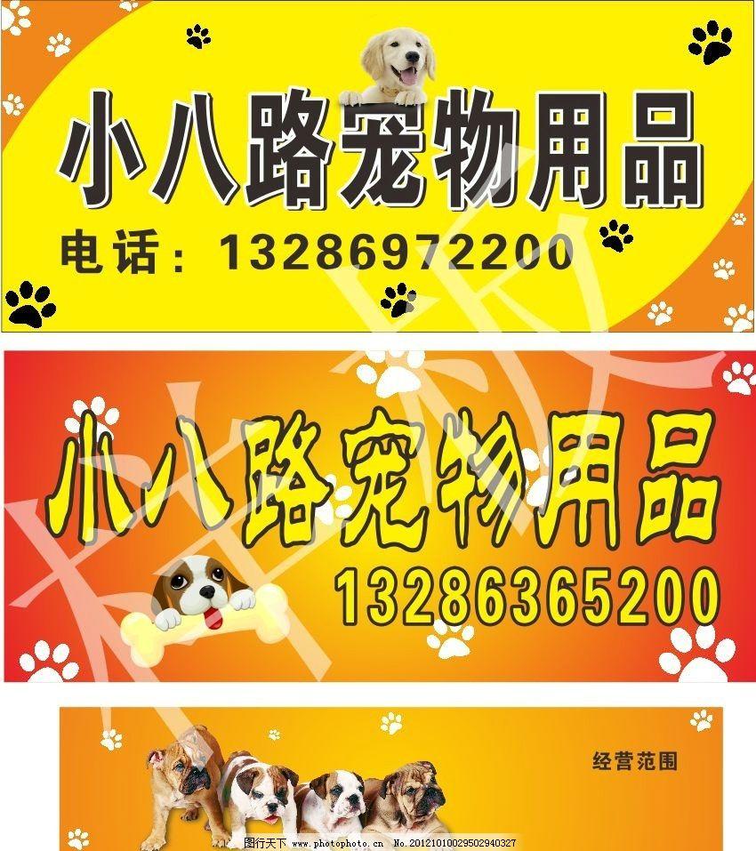 宠物店 宠物用品 小狗 宠物招牌 卡通小狗 橙色 黄色 小狗背景 广告