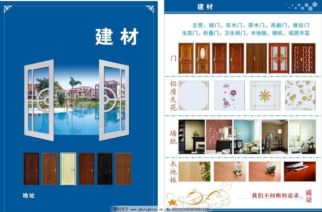 建材宣传单 篮色背景 门 室内图 dm宣传单 广告设计 矢量 cdr