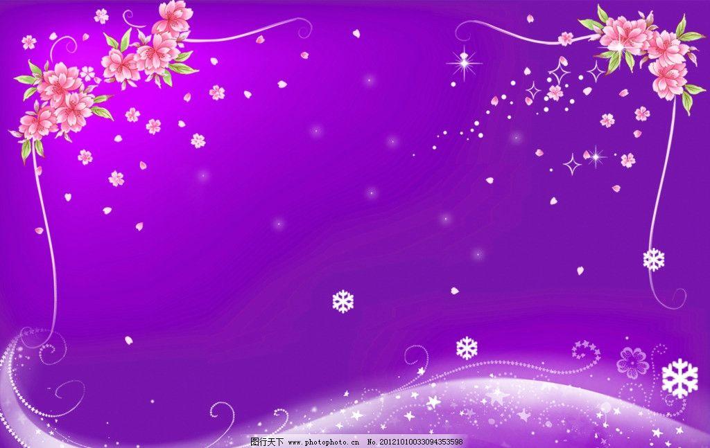 紫色底图 紫色背景图 雪花 星星 花纹 花束 紫色ps分层底图 psd分层