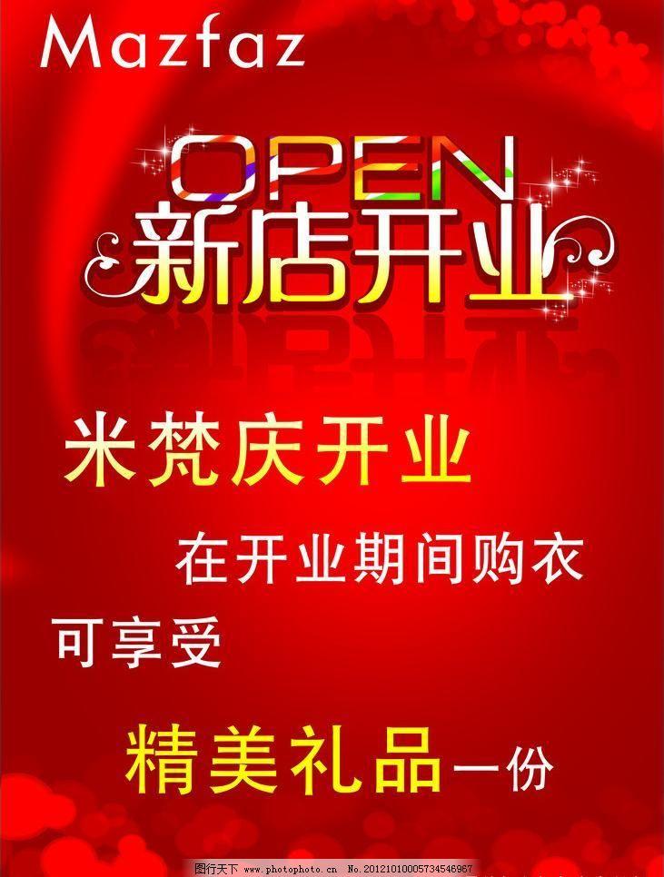 米梵新店开业活动海报图片