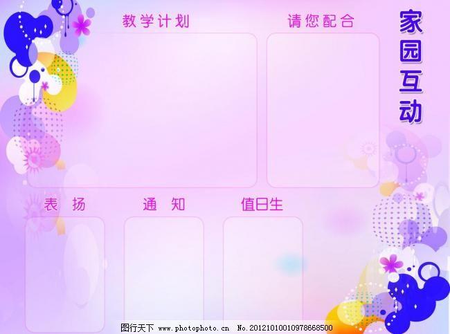 幼儿园橱窗图片_展示设计