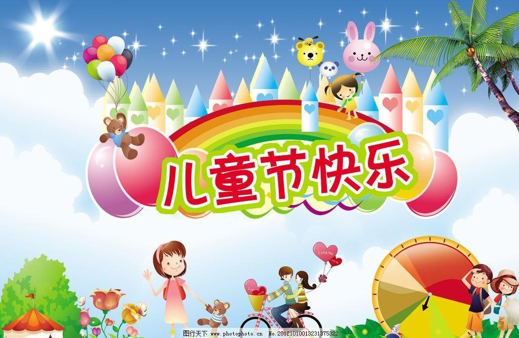 儿童节快乐 儿童节快乐素材下载 儿童节快乐模板下载 儿童节快乐 六一图片