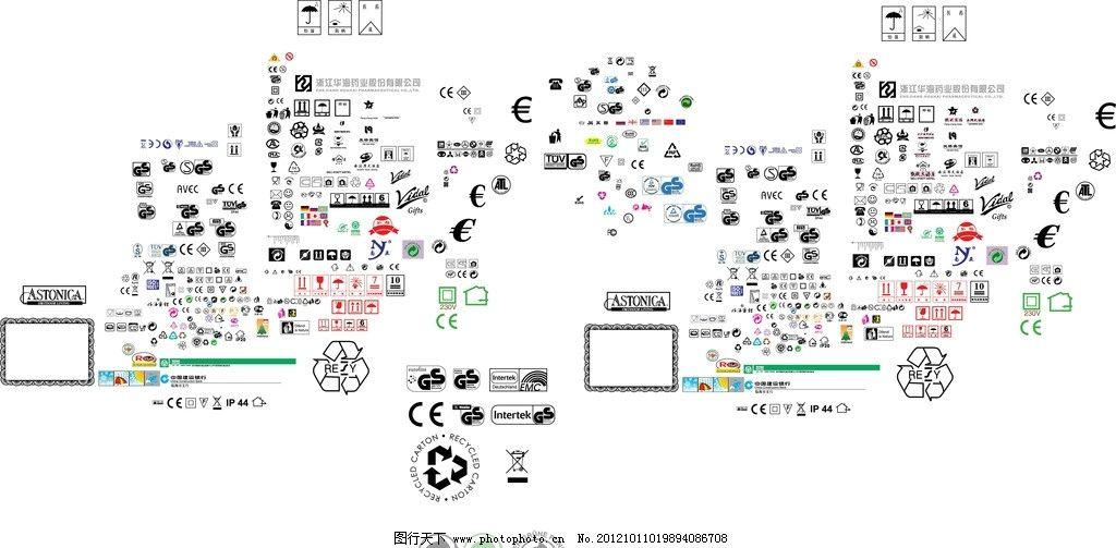 标识 标志 各种标识 公共标识标志 标识标志图标 矢量 ai