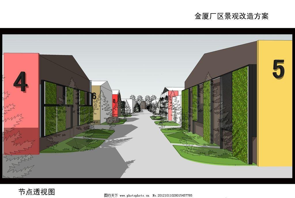 节点透视图 厂房设计 建筑设计 节点 建筑 绿化 道路 环境设计 设计