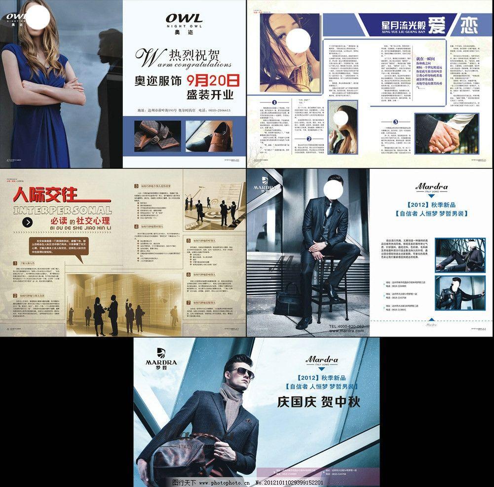 杂志设计版式 杂志设计 画册 杂志 版式设计 设计模板 画册设计 广告