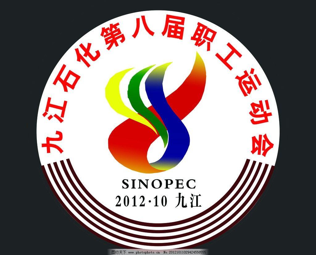 九江石化第八届运动会会徽 九江石化 第八届运动会会徽 标志设计 广告