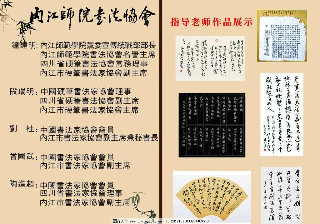 书法协会宣传单图片_展板模板