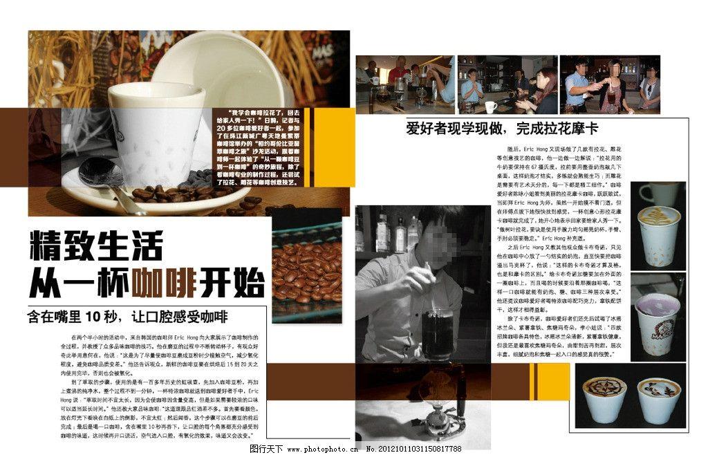 杂志设计矢量图 杂志内页 杂志版面 版面设计 休闲杂志 文化 生活