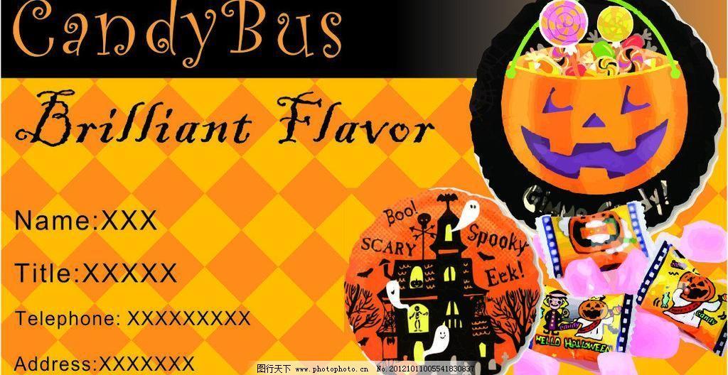 名片 名片卡片 食品 糖果 甜点 万圣节主题 糖果店名片矢量素材 糖果