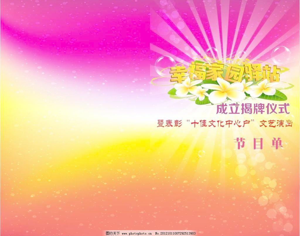 ai rgb 成立 光芒 广告设计 花朵 活力 家园 节目单 立体字 幸福家园