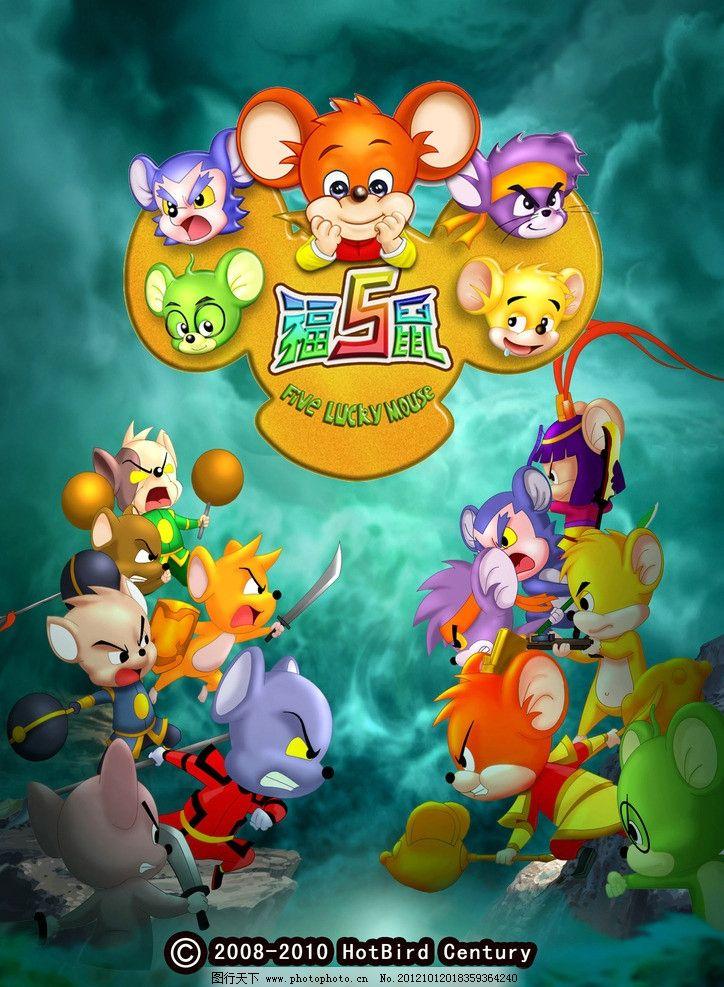 福五鼠 卡通 动画 老鼠 打架 动漫人物 动漫动画 设计 300dpi jpg