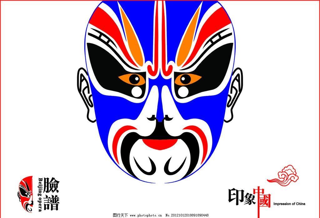脸谱 印象中国 传统文化 文化艺术 矢量 cdr