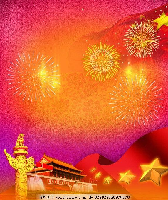 国庆庆典 天安门 柱子 红旗 节 烟花 飘带 星星 华表 国庆节