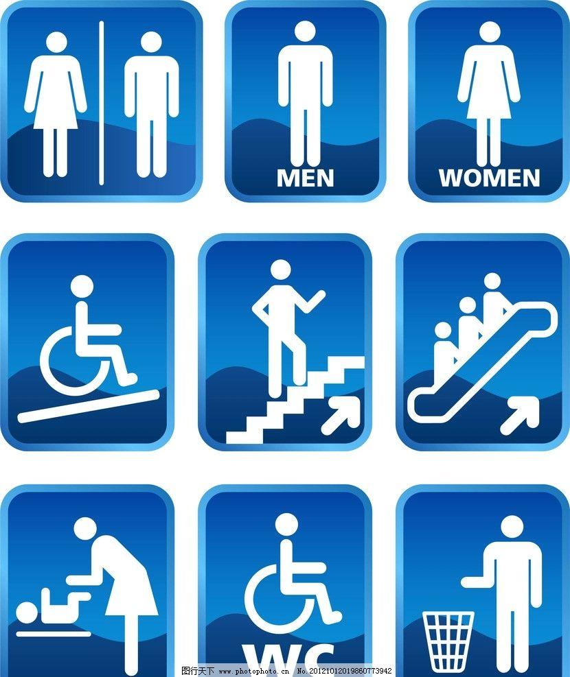 上楼 电梯 婴儿 残疾wc 垃圾桶 标识 公共标识标志 标识标志图标 矢量