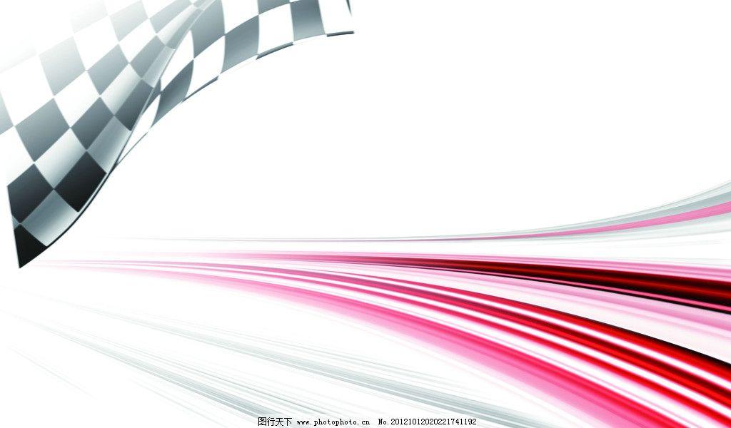 赛车背景 赛车 旗子 彩色 线条 背景底纹 底纹边框 设计 500dpi tif