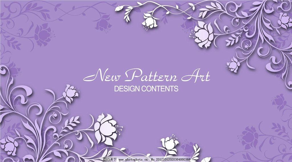 紫色花纹 花纹花边 时尚花纹 浪漫花纹 精美花纹 花纹底纹 对角花纹