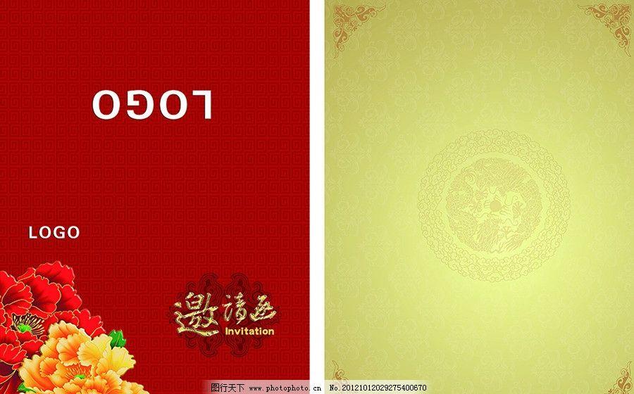 邀请函设计 邀请函 贺卡 红色 中国风 牡丹花 花朵 请帖设计 广告设计