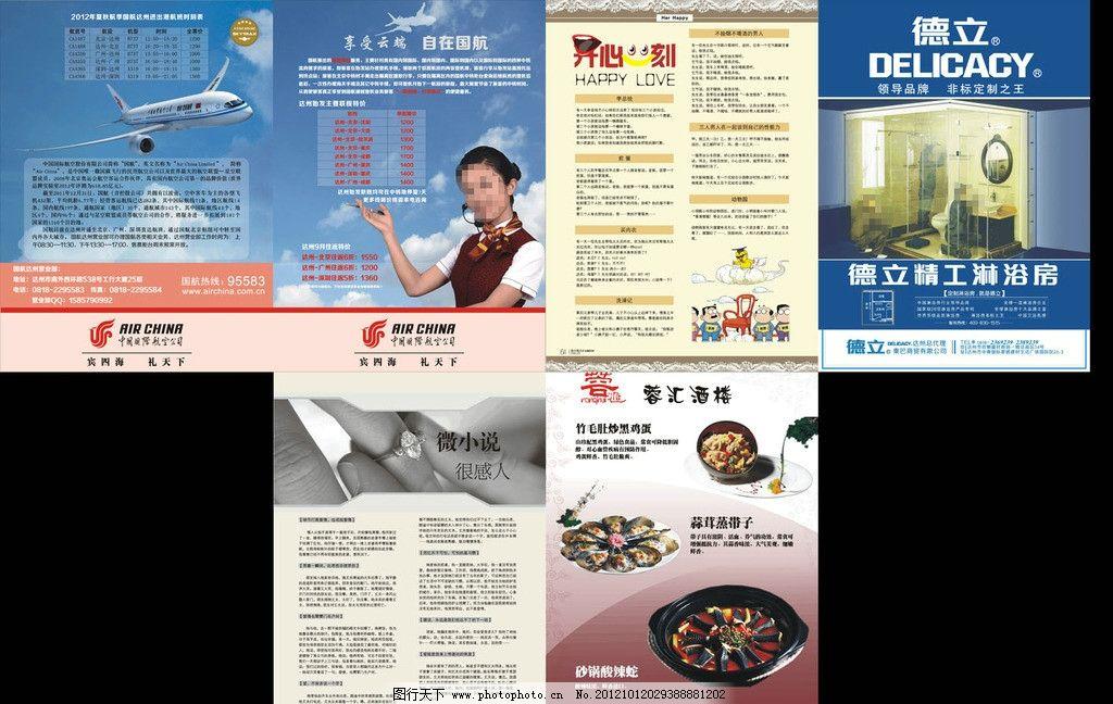 杂志 版式设计 设计模板 画册设计 广告设计 矢量 cdr      封底 版式