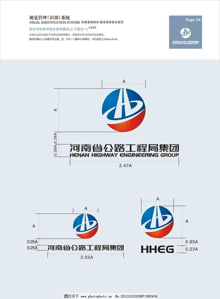 公路工程局vi 标志      vi vi设计 广告设计 矢量 cdr
