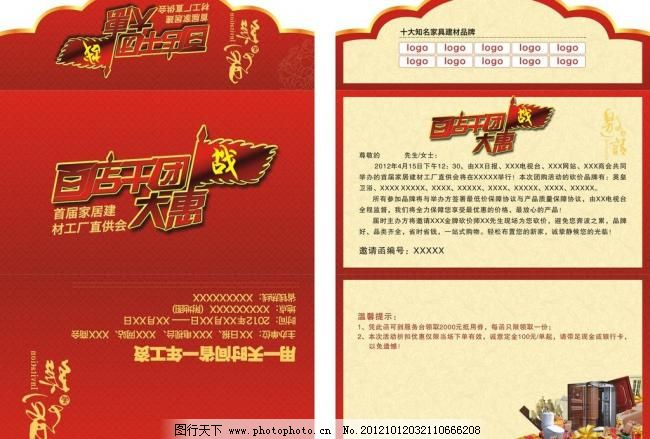 欧式红色950 150淘宝店招图