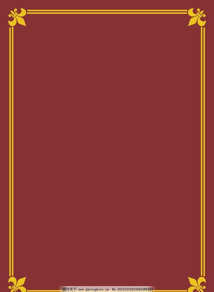 菜单 酱红色 金色 边角 简约 时尚边框 花边 装饰 psd分层素材 源文件