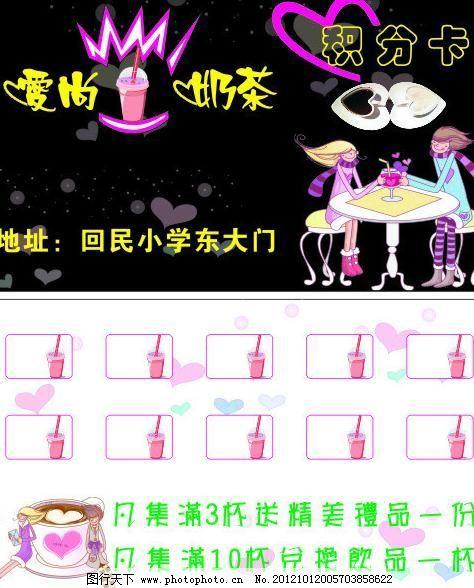 奶茶 奶茶图片免费下载 广告设计 黑底 积分卡 可爱 名片卡片