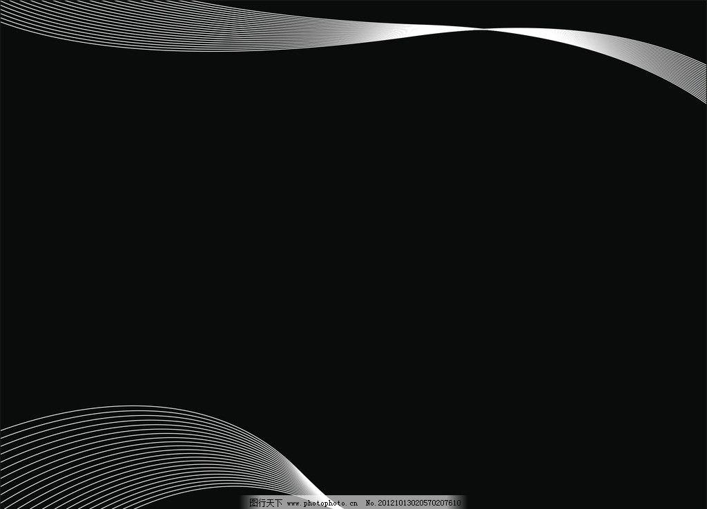 线应用 黑色 线条 曲线 黑底 条纹线条 底纹边框 设计 300dpi jpg