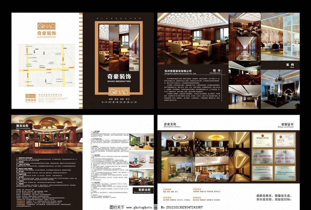装饰公司画册 室内设计画册 家居画册 居室设计 装潢设计 家装设计