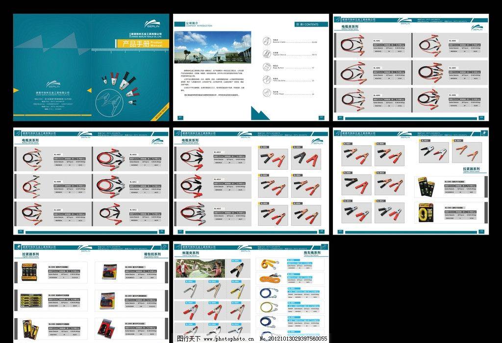 产品画册商业 商业杂志 版式设计 企业杂志 内页 样本 宣传册 排版图片