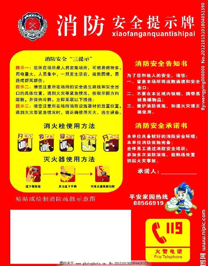 安全 消防栓使用方法 灭火器使用方法 消防安全提示 广告设计 矢量