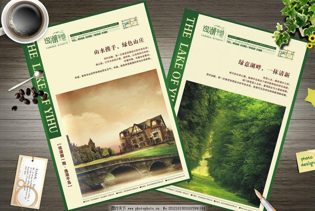 房地产海报 房地产宣传单 房地产 优雅 清新 房子 高档 大气 半岛 树林 归隐 其他设计 广告设计 矢量 CDR