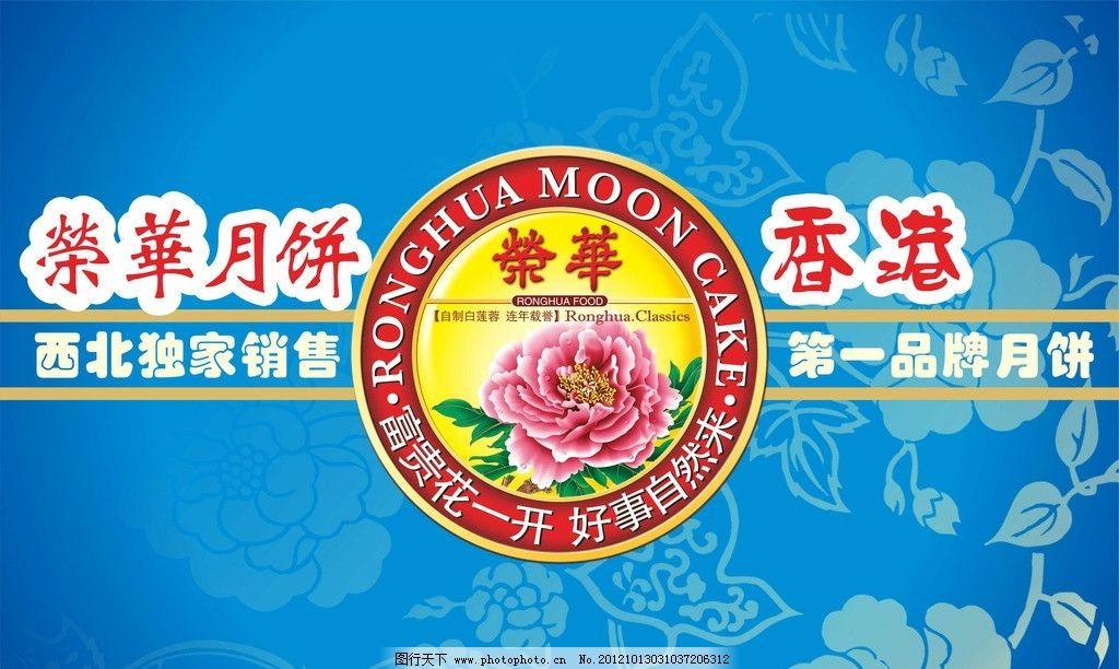 月饼海报 月饼 荣华 香港 蓝色 花纹 荣华富贵 荣华月饼图案 荣华标志
