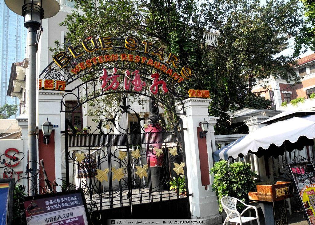 天津风光 欧式建筑 欧式风格 酒吧街 休闲街区 铁艺花栏 建筑摄影