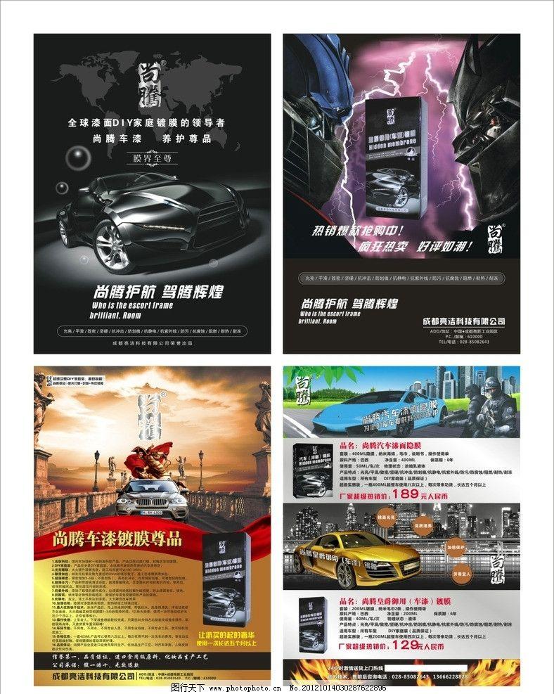 汽车用品宣传单图片