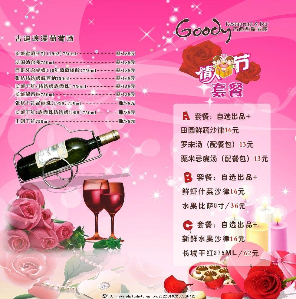 西餐情人节套餐 西餐厅 酒水单 菜单 套餐 美食 菜谱 其他设计 广告设