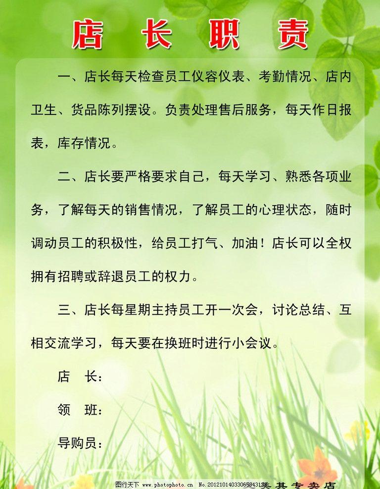 职责制度展板 职责 制度背景 底纹 绿色制度 psd分层素材 源文件 72