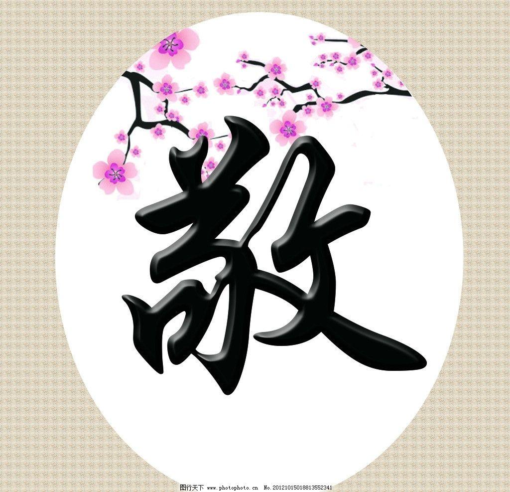 敬字 敬 梅花 边框 传统文化 文化艺术 设计 300dpi jpg