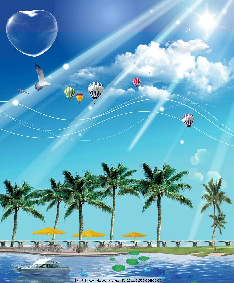 海边度假 阳光 白云 蓝天 热气球 泡泡 海鸟 椰树 遮阳伞 大海 船