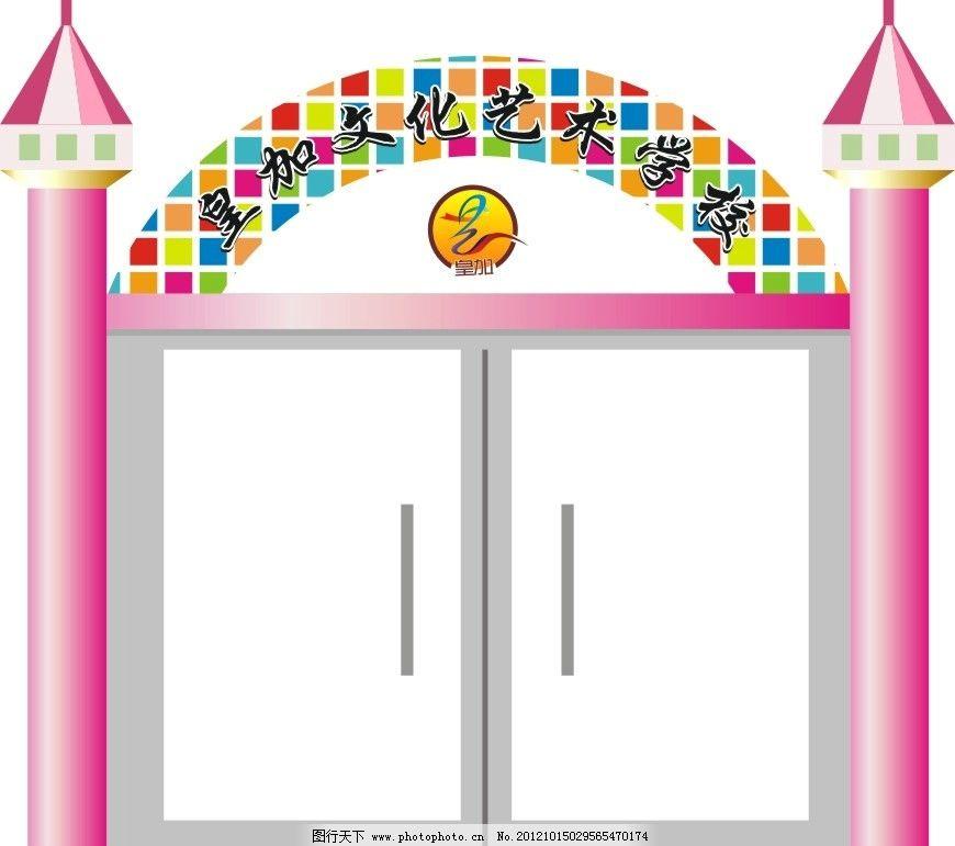 幼儿园门头设计 艺术学校门头设计 皇加艺术学校招牌 店招 门头 标志