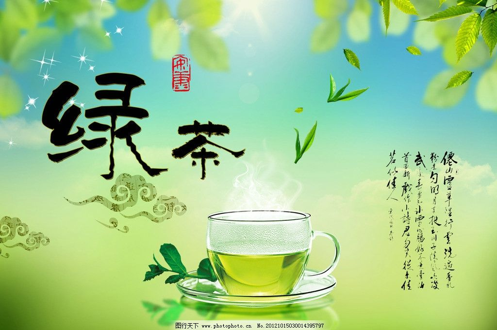 绿茶 茶杯 茶 茶叶 茶文化 psd 茶海报 茶宣传 海报设计 广告设计模板