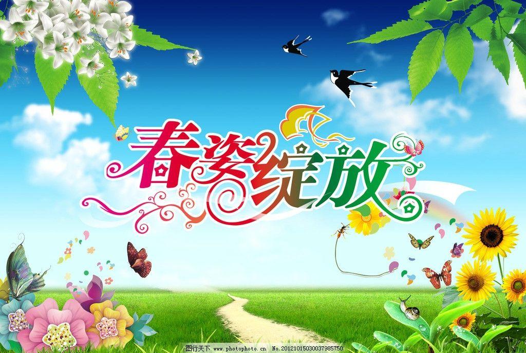 春天海报 春天 春天背景 春天风景 春天景色 春天吊旗 春天来了 春天