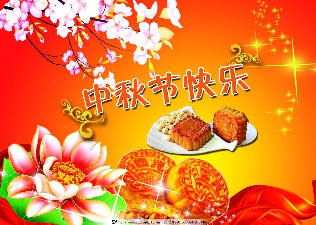 中秋节海报 中秋节 月饼 绸缎 花枝 海报 月饼素材 海报设计 广告设计