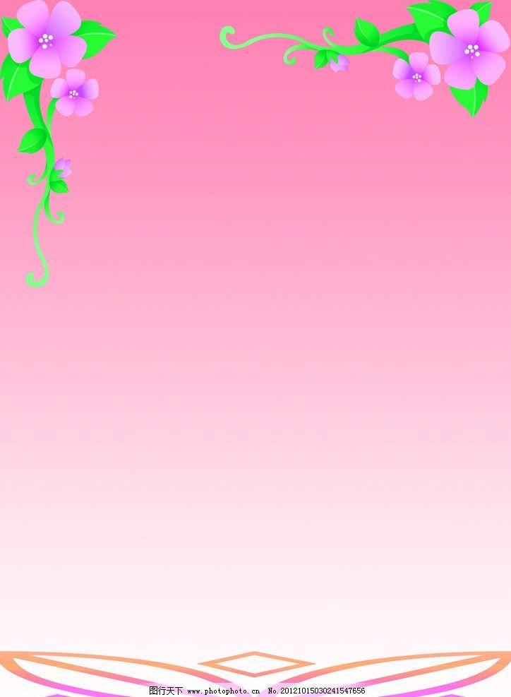 展板模板 展板背景 学校展板背景 渐变色 简单展板模板 花边 粉色展板