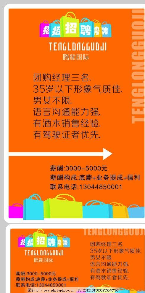 招聘广告图片,购物袋 橙色背景 招贤纳士 展板模板-图