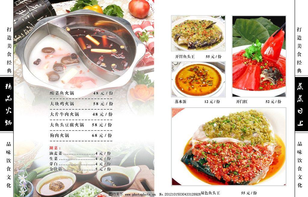 湘菜家常菜 经典家常菜 精品 酒楼 菜谱 高档 酒店 经典 设计 湘菜